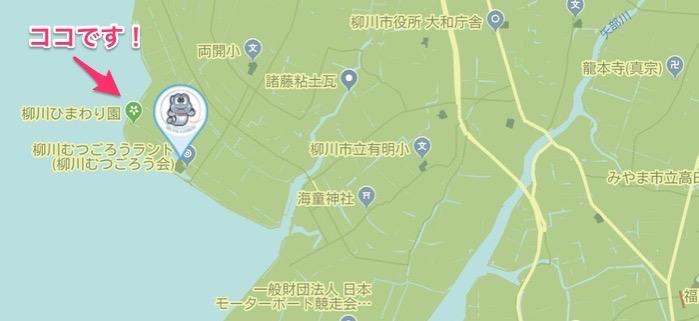 柳川ひまわり園 アクセス