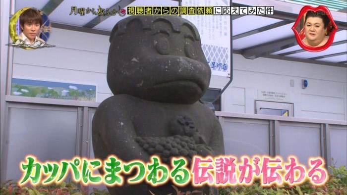 月曜から夜ふかし 久留米市田主丸町 河童伝説 カッパの石像