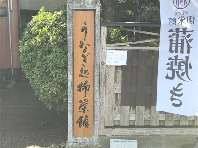うなぎ処 柳栄館 久留米市