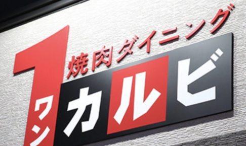 焼肉 ワンカルビ久留米上津店 10月オープン!人気の焼肉ダイニング店