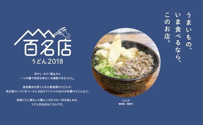 「食べログ うどん 百名店 2018」発表!おいしいうどん100店に福岡は3店ランクイン!