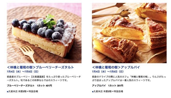 <林檎と葡萄の樹>ブルーベリーチーズタルト、アップルパイ