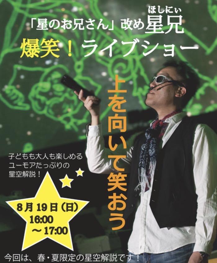 福岡青少年科学館 星兄(ほしにぃ)爆笑!ライブショー 8月開催
