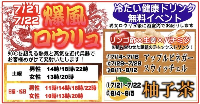 サウナイベント爆風ロウリュ(7/21、7/22)