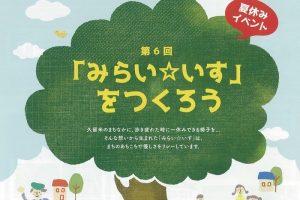 第6回「みらい☆いす」をつくろう!木工にチャレンジ!六角堂広場にて開催