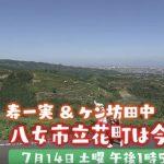きらり九州 美食と郷土愛 八女市立花町へ【TVQ】