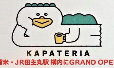 久留米市 JR田主丸駅「KAPATERIA(カパテリア)」飲食物販施設オープン!