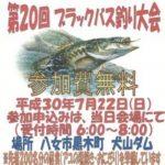 八女市 第20回 犬山ダムブラックバス釣り大会【参加費無料】