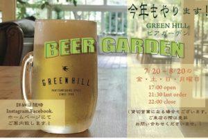 久留米市田主丸町 GREEN HILL(グリーンヒル)ビアガーデン!