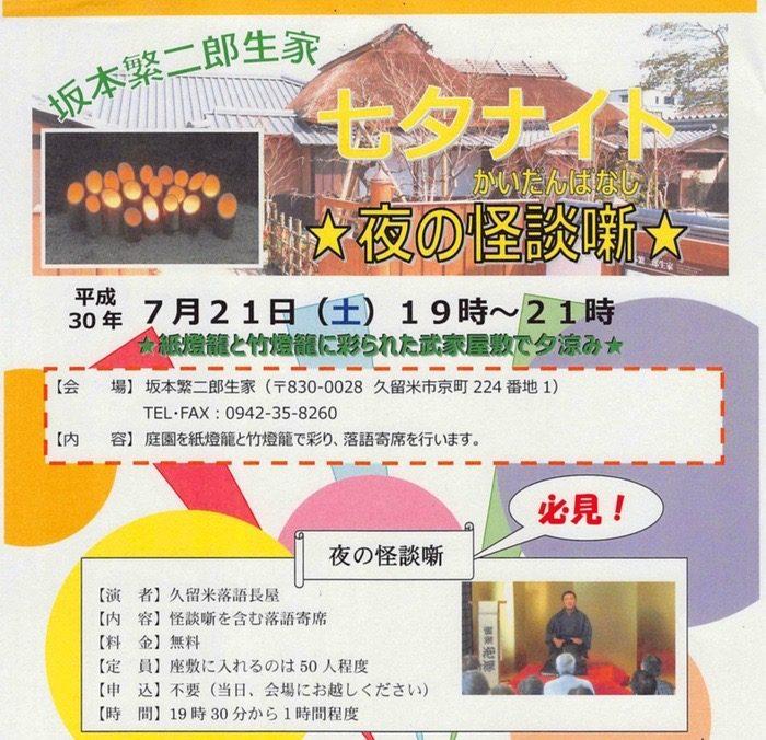 七夕ナイト 夜の怪談噺 坂本繁二郎生家にて開催【久留米市】