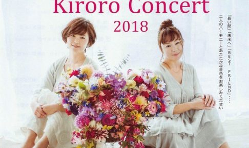 Kiroro (キロロ) Concert 2018 大川市文化センターにて開催