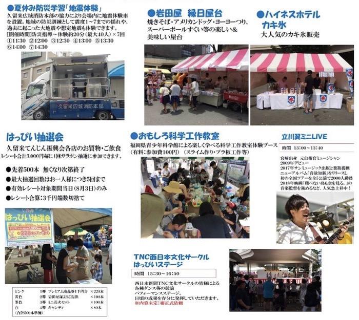 はっぴい広場 夏祭り2018 イベント内容
