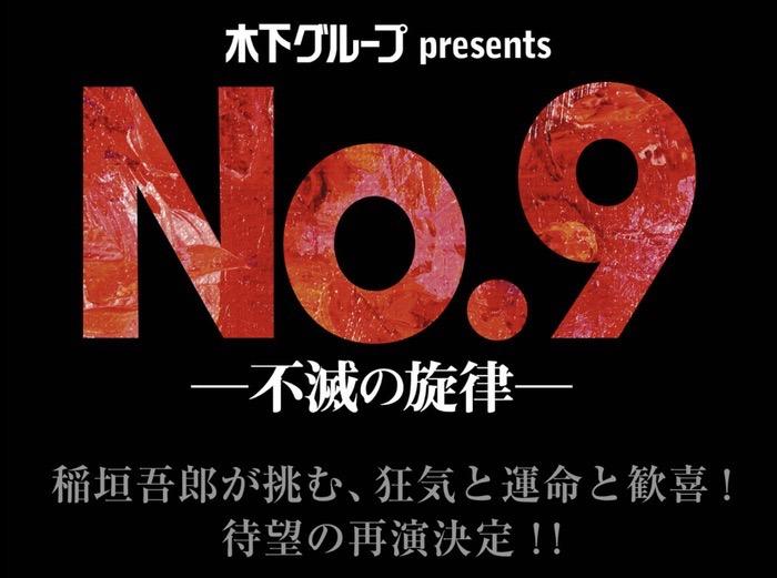 稲垣吾郎と剛力彩芽が久留米に!『No.9 不滅の旋律』久留米シティプラザ公演!