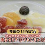 ぐっ!ジョブ~ヒット連発!驚きのアイスクリームメーカー「セリア・ロイル」にカメラが潜入【朝倉市】
