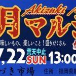 「秋月マルシェ Vol,04」美味しいグルメやフード、ハンドメイド等が出店!