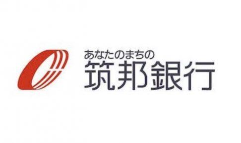 筑邦銀行東合川支店 7月18日 営業再開 窓口、ATMともに通常営業【浸水被害】