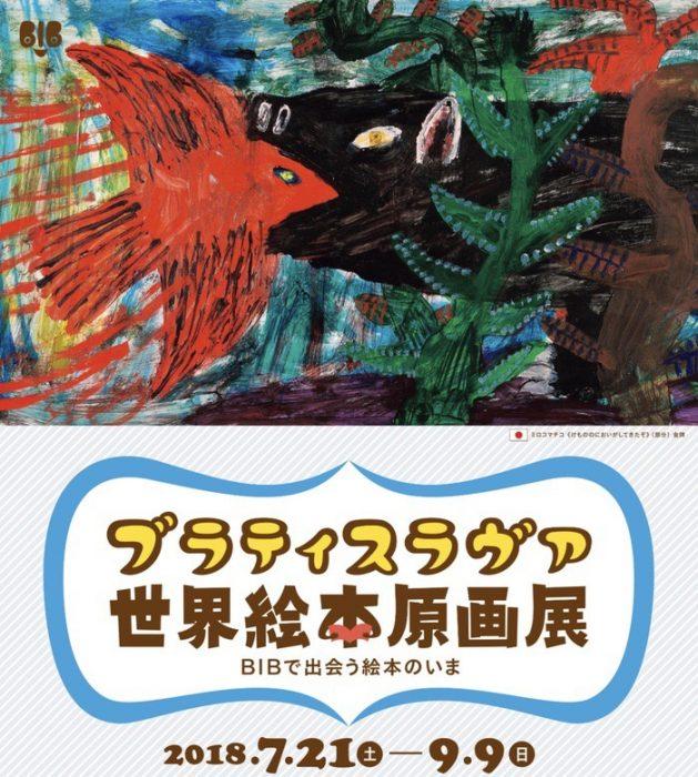 ブラティスラヴァ世界絵本原画展 久留米市美術館にて開催