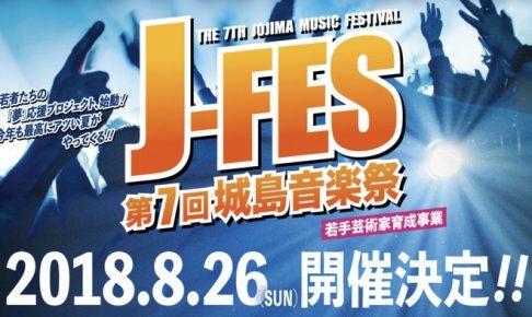 J-FES(ジェイフェス)第7回 城島音楽祭 インガットホールにて開催