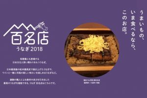 「食べログ うなぎ 百名店 2018」発表!久留米市 富松うなぎ屋が名店100店に!
