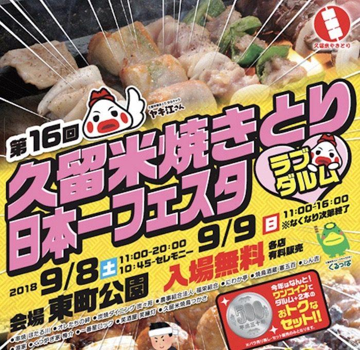 第16回 久留米焼きとり日本一フェスタ 参加店や詳細が明らかに!
