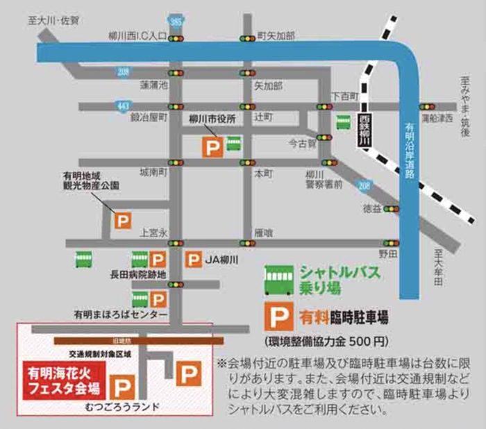 有明海花火フェスタアクセスマップ・駐車場