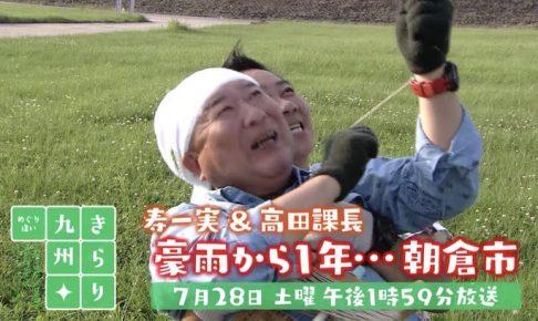 きらり九州 元気ばい!朝倉市 寿一実と高田課長が朝倉市へ 北部豪雨から1年