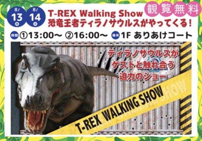 恐竜王者ティラノサウルスがやってくる!T-REX Walking Show