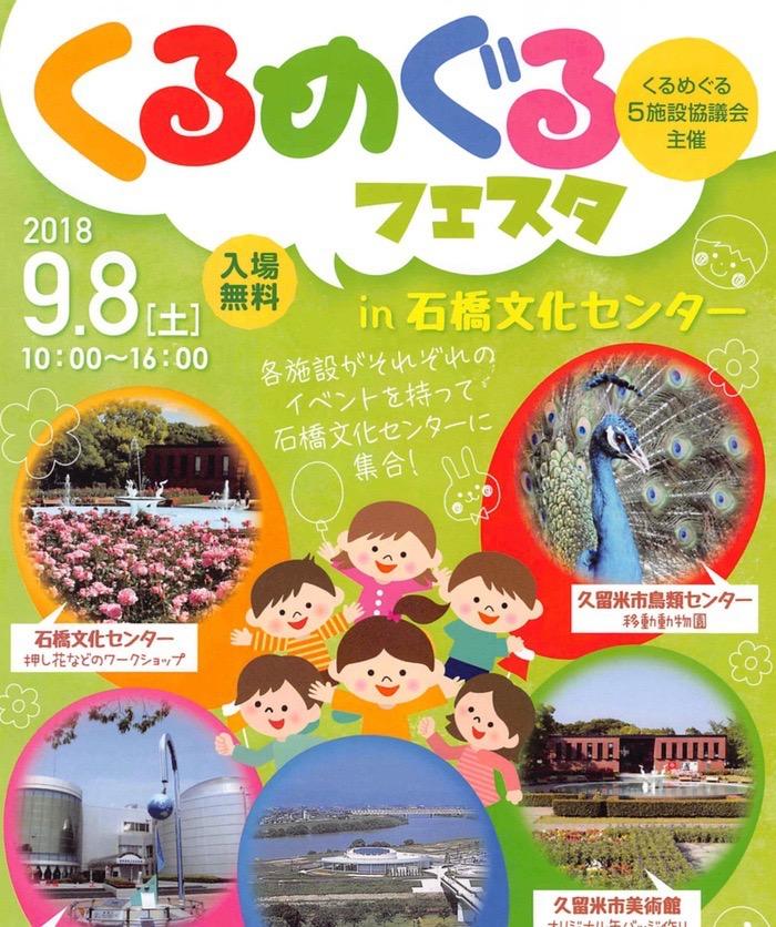 くるめぐるフェスタ 久留米の各施設イベントが石橋文化センターに大集合!