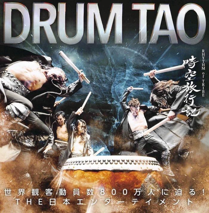 DRUM TAO(ドラムタオ)2018 久留米市城島総合文化センター インガットホールにて開催