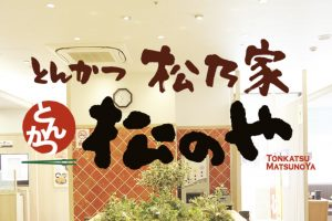 とんかつ 松のや 久留米新合川店 9月上旬オープン!ゆめタウン近くに新規開店