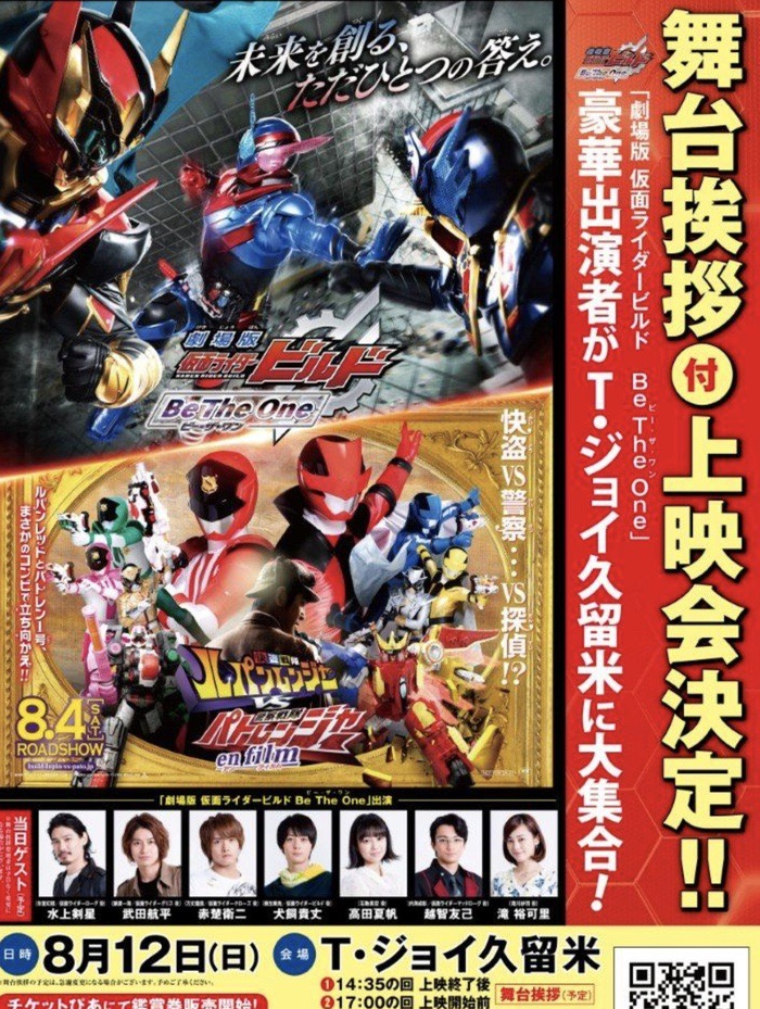 T・ジョイ久留米 劇場版 仮面ライダービルド Be The Oneキャストの舞台挨拶が決定