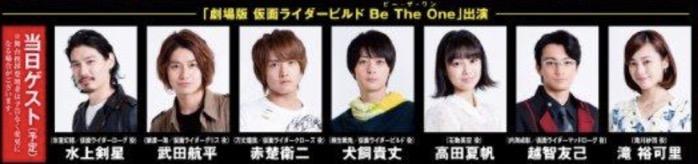 【登壇者(予定)】『劇場版 仮面ライダービルド Be The One(ビー・ザ・ワン)』出演