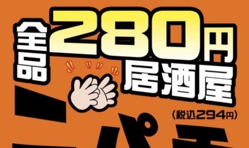 全品280円居酒屋 ニパチ鳥栖店 8月7日オープン!