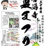 久留米市「善導寺 夏まつり」お菓子まき、カラオケバトルなど開催