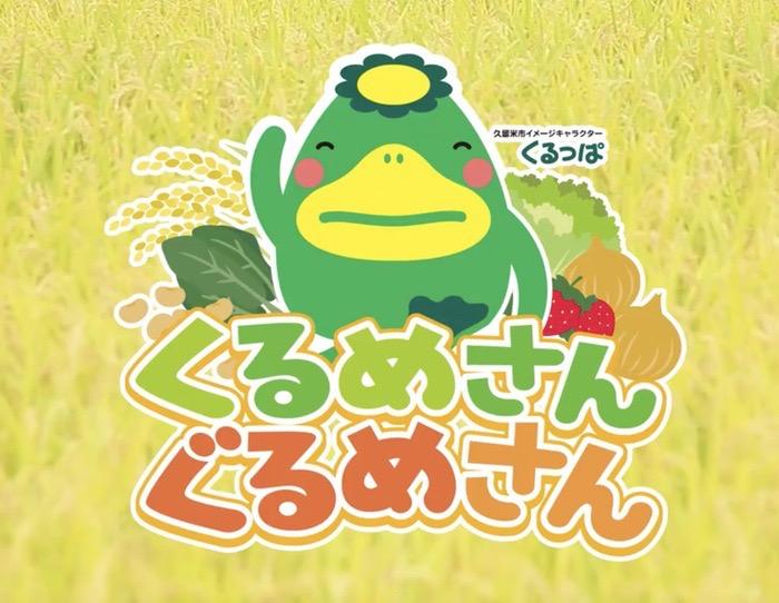 久留米市「くるめさん、ぐるめさん」久留米産農産物PR動画公開!