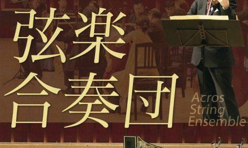 アクロス弦楽合奏団 久留米市城島総合文化センターインガットホール