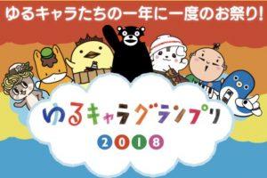 ゆるキャラグランプリ2018 久留米市「くるっぱ」がエントリー!今年は何位になるか!?