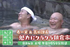きらり九州 魅力にクラクラ朝倉市 寿一実と高田課長が朝倉市へ