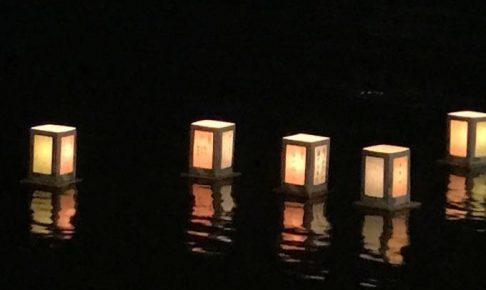 「久留米流し灯籠」灯籠約3,000個 故人をしのぶ行事 水天宮河川敷にて開催