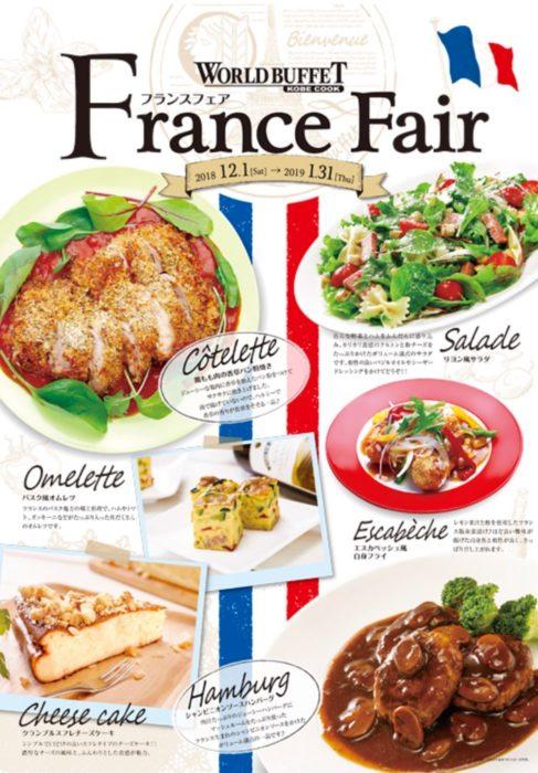 12月1日(土)から1月31日(木)まで、『フランスフェア』を開催