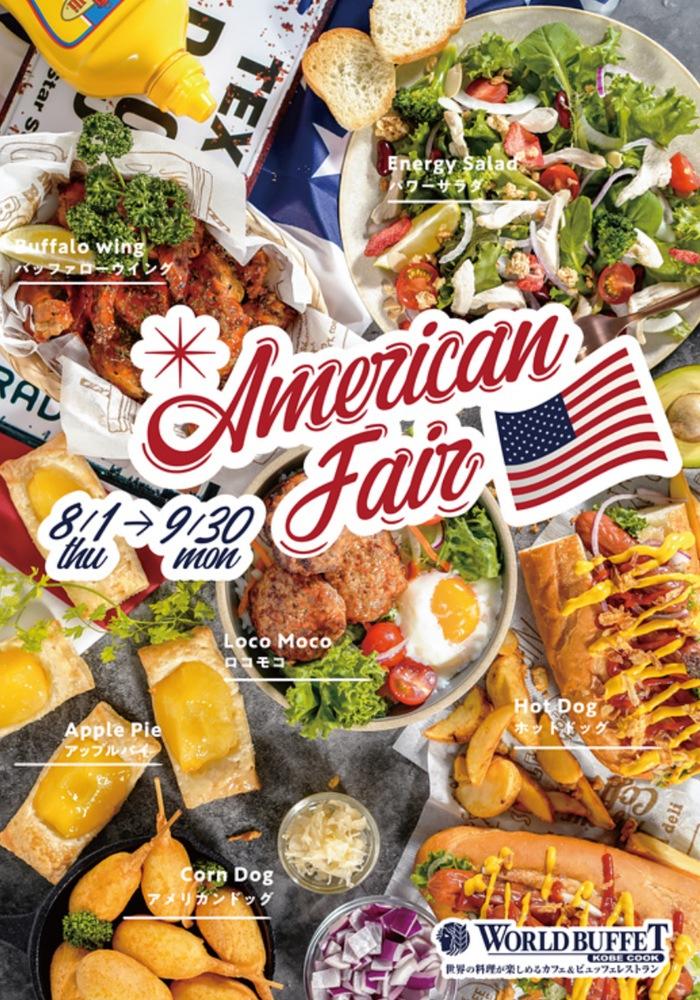 8月1日(木)から9月30日(月)まで、『アメリカンフェア』を開催