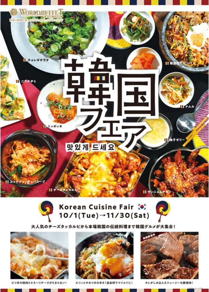 10月1日(火)から11月30日(土)まで、『韓国フェア』を開催!