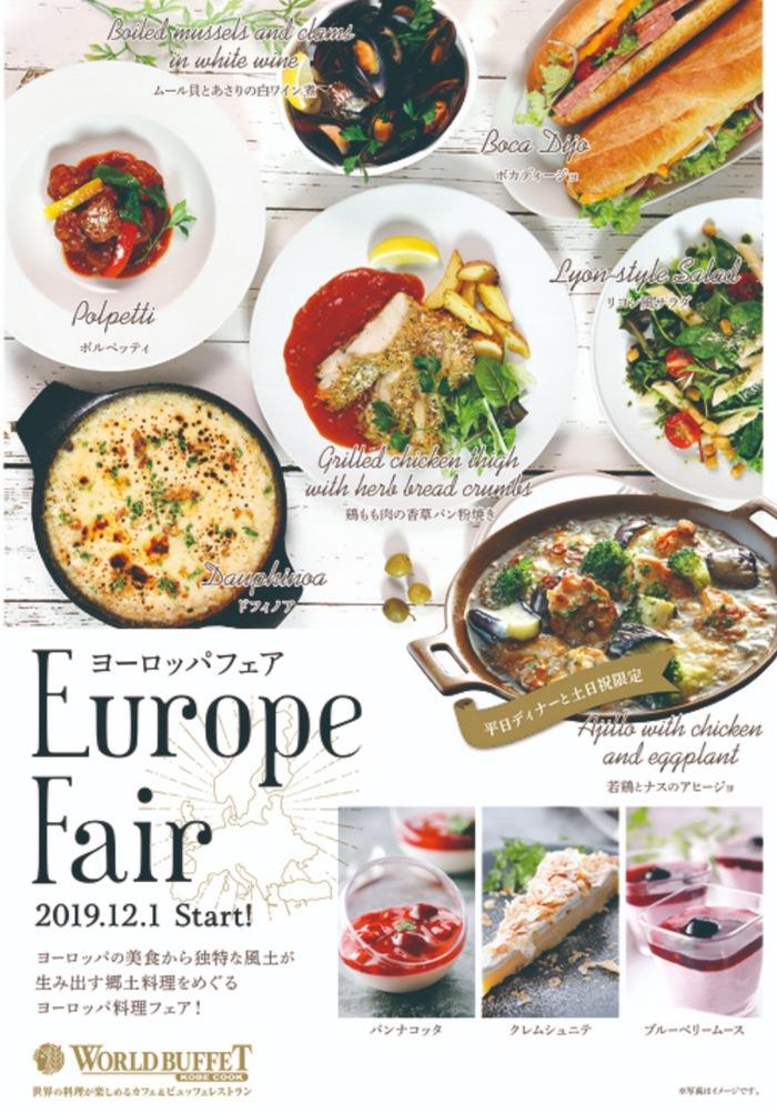 12月1日(日)から1月31日(金)まで、『ヨーロッパフェア』を開催!