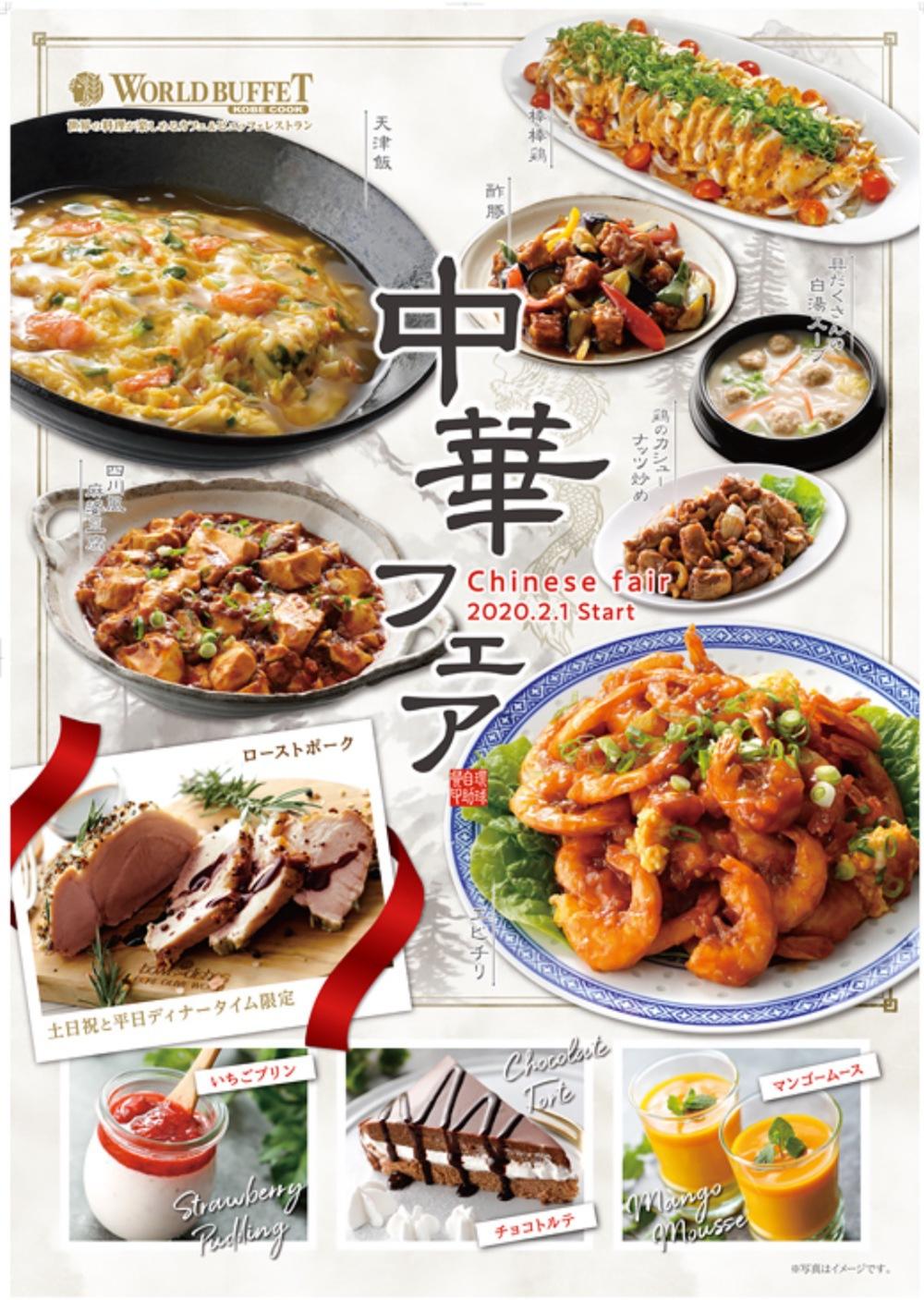 2月1日(土)から3月31日(火)まで、『中華フェア』を開催