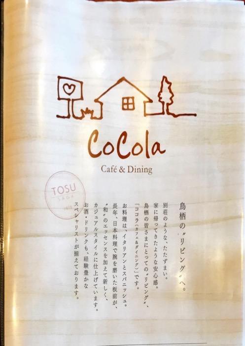 鳥栖市 cocola(ココラ)メニュー表