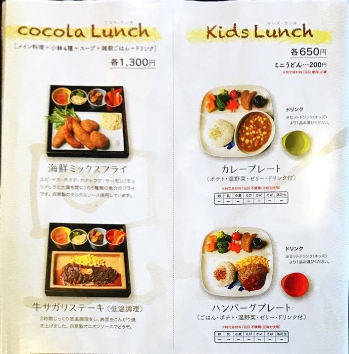 Cafe&Dining CoCola(ココラ)ランチ