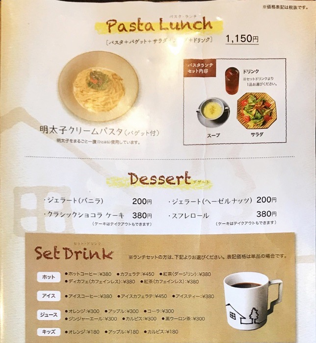 Cafe&Dining CoCola(ココラ)Pasta Lunch(パスタ・ランチ)
