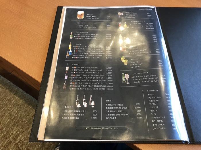 Cafe&Dining CoCola(ココラ)アルコール類