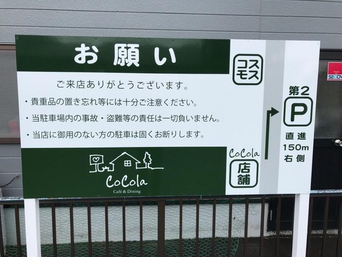 Cafe&Dining CoCola(ココラ)第二駐車場への誘導看板