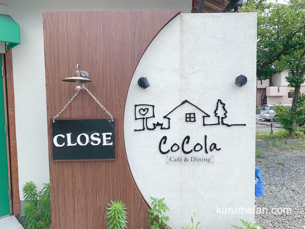 Cafe&Dining CoCola(カフェ&ダイニング ココラ)2020年5月31日をもって閉店